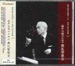 画像1: 高田三郎 混声合唱のための典礼聖歌 II  [CD]