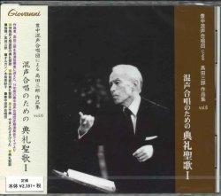 画像1: 高田三郎 混声合唱のための典礼聖歌 I  [CD]