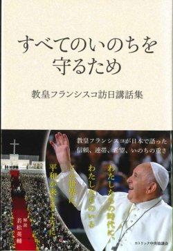 画像1: すべてのいのちを守るため 教皇フランシスコ訪日講話集