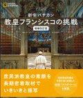 ビジュアル 新生バチカン 教皇フランシスコの挑戦 増補改訂版 ※お取り寄せ品