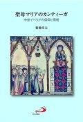聖母マリアのカンティーガ 中世イベリアの信仰と芸術