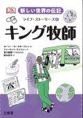 キング牧師 新しい世界の伝記ライフ・ストーリーズ4 ※お取り寄せ品