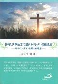 長崎と天草地方の潜伏キリシタン関連遺産 日本のユネスコ世界文化遺産