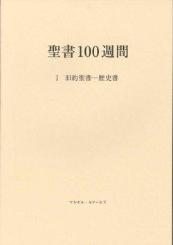 画像1: 聖書100週間 I 旧約聖書―歴史書