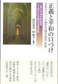 正義と平和の口づけ 日本カトリック神学の過去・現在・未来 上智大学神学部創設60周年記念講演会講演集 ※お取り寄せ品