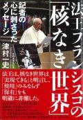 法王フランシスコの「核なき世界」 記者の心に刺さったメッセージ ※お取り寄せ品