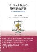 カトリック教会の婚姻無効訴訟 ローマ控訴院の判例とその適用
