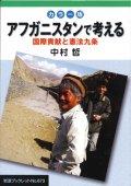 カラー版 アフガニスタンで考える 国際貢献と憲法九条