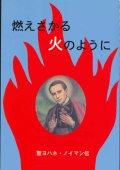 燃えさかる火のように 聖ヨハネ・ノイマン伝