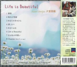 画像2: Life is Beautiful  [CD]