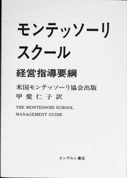 画像1: モンテッソーリスクール経営指導要綱
