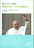 教皇フランシスコに聞く 召命の力――今日の奉献生活