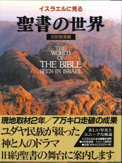 画像1: イスラエルに見る 聖書の世界 旧約聖書編