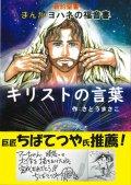 新約聖書 まんがヨハネ福音書 キリストの言葉  ※お取り寄せ品