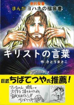 画像1: 新約聖書 まんがヨハネ福音書 キリストの言葉  ※お取り寄せ品