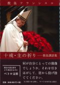 十戒・主の祈り――教皇講話集  ※お取り寄せ品