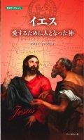 イエス 愛するために人となった神 ※お取り寄せ品