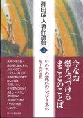 押田成人著作選集3 いのちの流れのひびきあい 地下流の霊性 ※お取り寄せ品