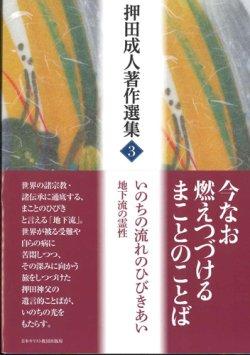 画像1: 押田成人著作選集3 いのちの流れのひびきあい 地下流の霊性 ※お取り寄せ品