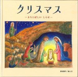 画像1: クリスマス―よろこばしいしらせ―  ※お取り寄せ品