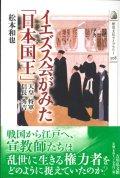イエズス会がみた「日本国王」 ※お取り寄せ品