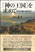 神の王国を求めて 近代以降の研究史 ※お取り寄せ品