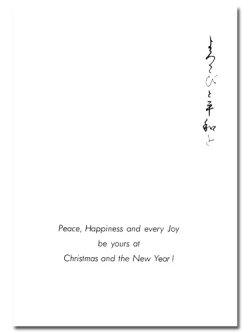 画像2: クリスマスカード 山口カルメル  ※返品不可商品