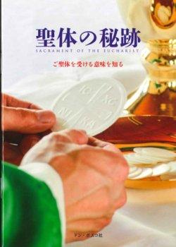 画像1: 聖体の秘跡 ご聖体を受ける意味を知る