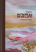 韓日対照 旧新約聖書 改訳改定版/新共同訳 NKRNI83DI