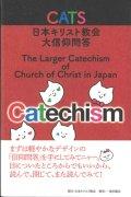 CATS 日本キリスト教会大信仰問答 ビジュアル版 ※お取り寄せ品