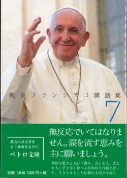画像1: 教皇フランシスコ講話集7