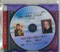 ロジェ・プロヴァンシェ神父講話 「福音宣教の意味と歴史 1 」[CD]