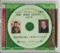 ロジェ・プロヴァンシェ神父講話 「福音宣教の新しい方法をもとめて」[CD]