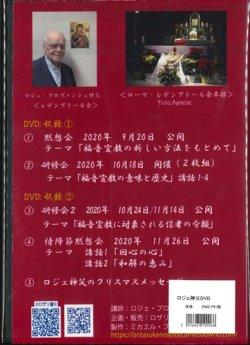 画像2: ロジェ・プロヴァンシェ神父 研修・黙想会2020年[DVD]
