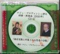 ロジェ・プロヴァンシェ神父講話 「福音宣教に対象される信者の分類 」[CD]