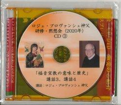 画像1: ロジェ・プロヴァンシェ神父講話 「福音宣教の意味と歴史 2 」[CD]