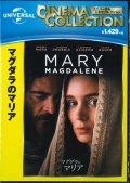 マグダラのマリア [DVD]