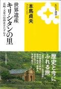 世界遺産キリシタンの里 長崎・天草の信仰史をたずねる ※お取り寄せ品