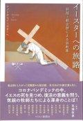 イースターへの旅路 レントからイースターへ 新版・教会暦による説教集 ※お取り寄せ品
