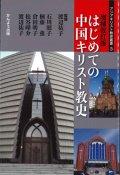 増補改訂版 はじめての中国キリスト教史 ※お取り寄せ品