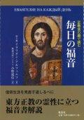 正教会の暦で読む 毎日の福音 ※お取り寄せ品