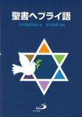 聖書ヘブライ語【オンデマンド版】