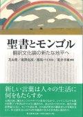 聖書とモンゴル 翻訳文化論の新たな地平へ ※お取り寄せ品
