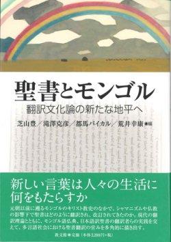画像1: 聖書とモンゴル 翻訳文化論の新たな地平へ ※お取り寄せ品