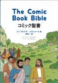 コミック聖書 The Comic Book Bible ※お取り寄せ品