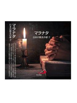 画像1: マラナタ 日本の賛美の歌2  [CD]