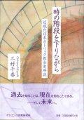 時の階段を下りながら 近現代日本カトリック教会史序説 ※お取り寄せ品
