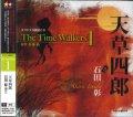 オリジナル朗読CD The Time Walkers 1 天草四郎 [CD]