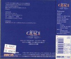 画像2: GRACE 田中恵子 [CD]