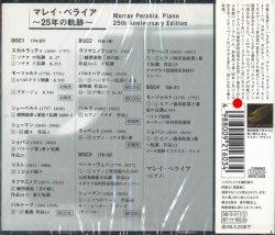 画像2: マレイ・ペライア〜25年の軌跡〜[CD]